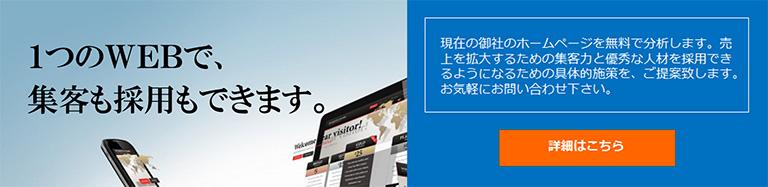 1つのWebで集客も採用もできます。